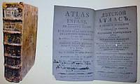 Детской атлас, или Новой удобной и доказательной способ к учению географии. Дильтей 1771 год