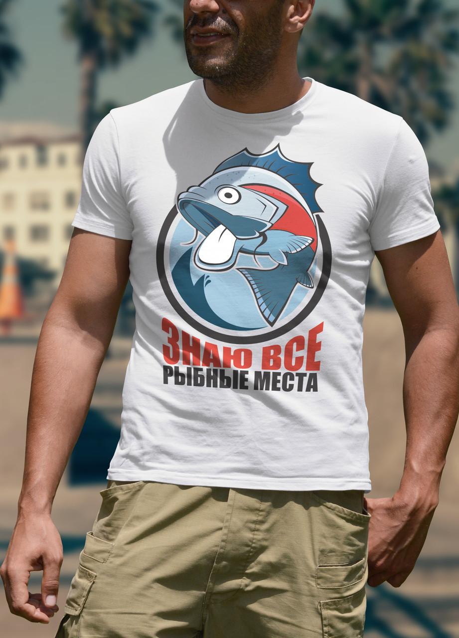 """Мужская футболка """"Знаю все рыбные места"""""""