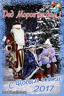 Дед Мороз и Снегурочка вызов на дом! Акция пригласи друга!