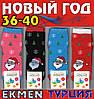 Женские  новогодние носки внутри махра  EKMEN Турция 36-40 размер НГ-46