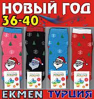 Женские  новогодние носки внутри махра  EKMEN Турция 36-40 размер НГ-46, фото 1