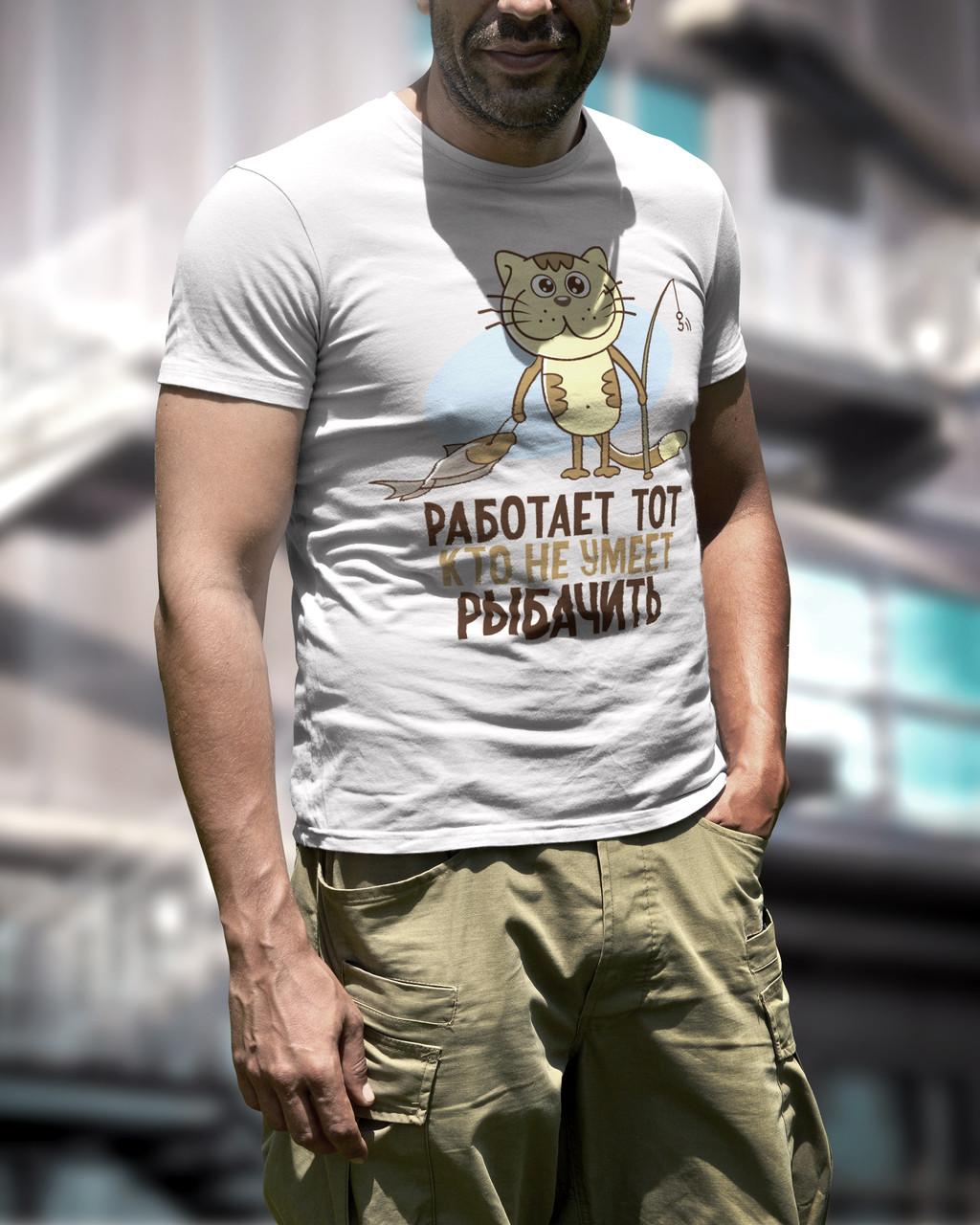"""Мужская футболка """"Работает тот кто рыбачить не умеет"""""""