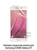 Матовая защитная пленка для Samsung C7000 Galaxy C7