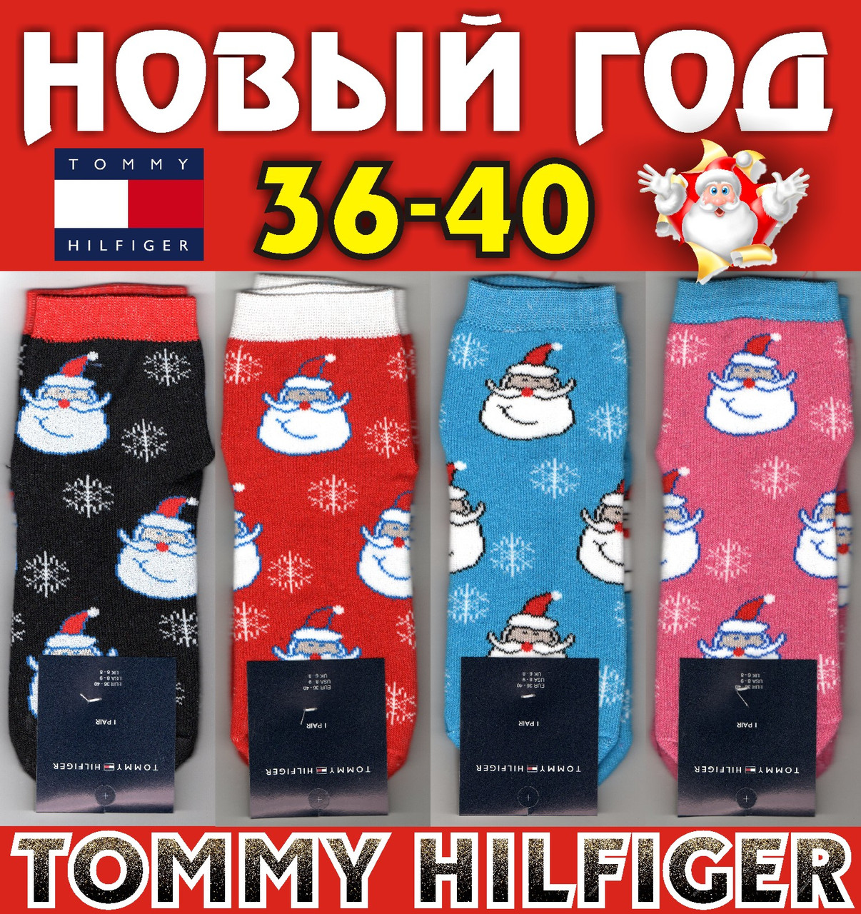 Женские  новогодние носки внутри махра   Турция 36-40 размер НГ-47