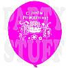 Воздушные шарики Happy Birthday ассорти 12' (30 см), 100 шт