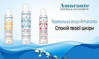 Термальная вода Амаранте для чувствительной кожи, 150 мл