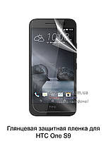 Глянцевая защитная пленка для HTC One S9