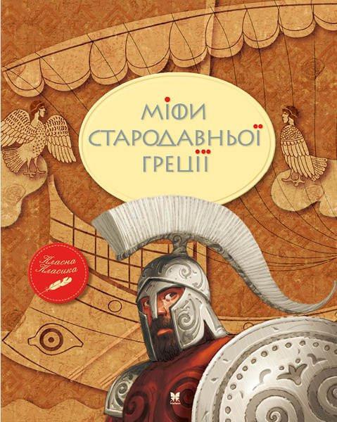 Міфи Стародавньої Греції.