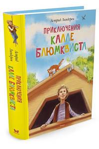 Приключения Калле Блюмквиста. Автор: Астрид Линдгрен.