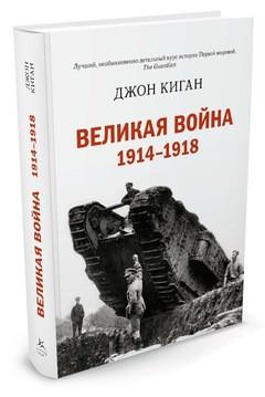 Великая война. 1914-1918. Автор: Джон Киган.