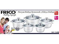 Кухонный набор посуды Frico 10 предметов