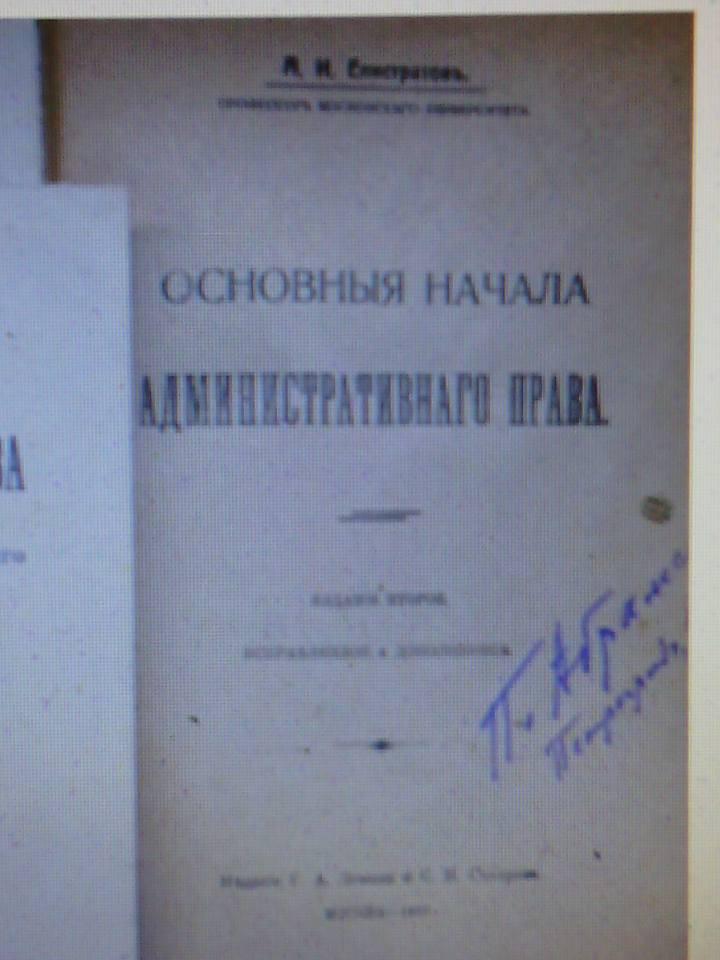 Основные начала административного права.  Елистратов. А.И. 1917 год