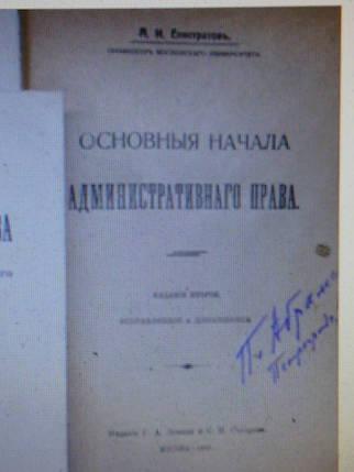 Основные начала административного права.  Елистратов. А.И. 1917 год, фото 2