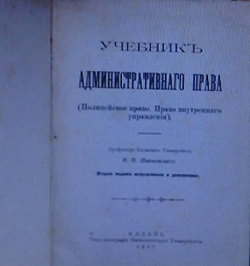 Учебник административного права Полицейское право Право внутреннего управления В.В. Ивановский 1907 год