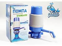 "Помпа для воды Lilu Standart (картонная коробка) ""0210"" Lilu"