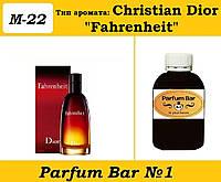 "Мужские духи Christian Dior ""Fahrenheit"" - 15 мл."