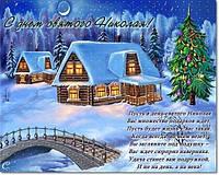 С днем Святого Николая!!!
