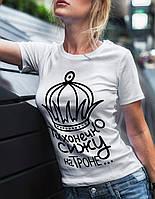 """Женская футболка """"Тихонечко сижу на троне"""""""
