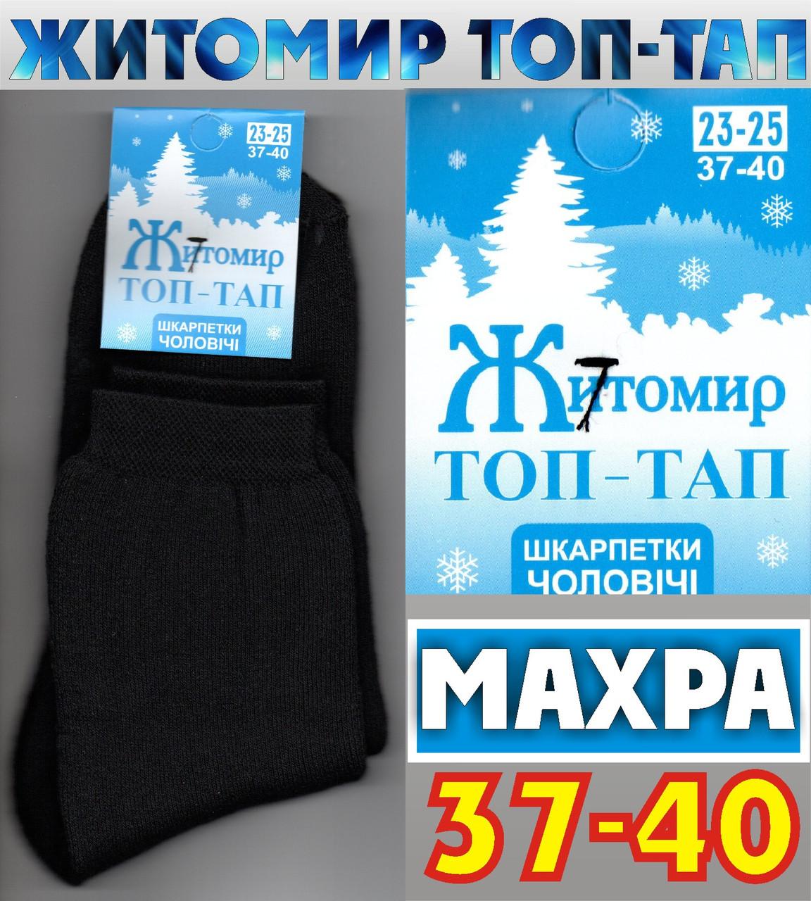 Носки махра зимние размер 37-40 (унисекс: мужские, женские, подростковые) ТОП-ТАП Житомир Украина   НЖЗ-01361