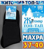 Носки махра зимние размер 37-40 (унисекс: мужские, женские, подростковые) ТОП-ТАП Житомир Украина   НЖЗ-01361, фото 1