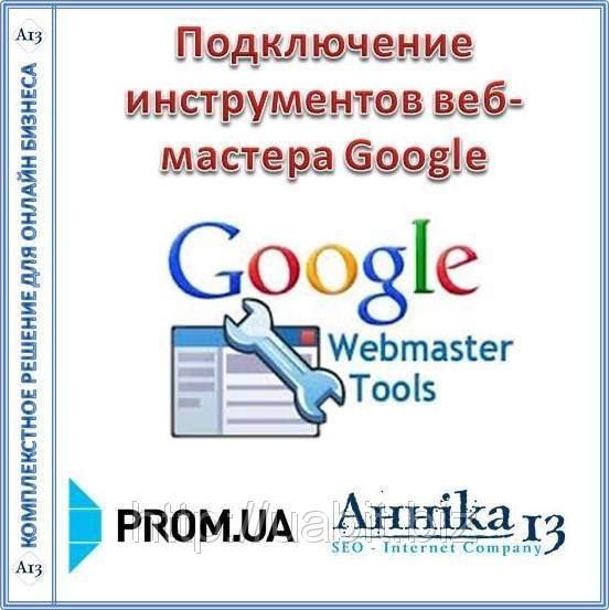 Подключение инструментов веб-мастера Google