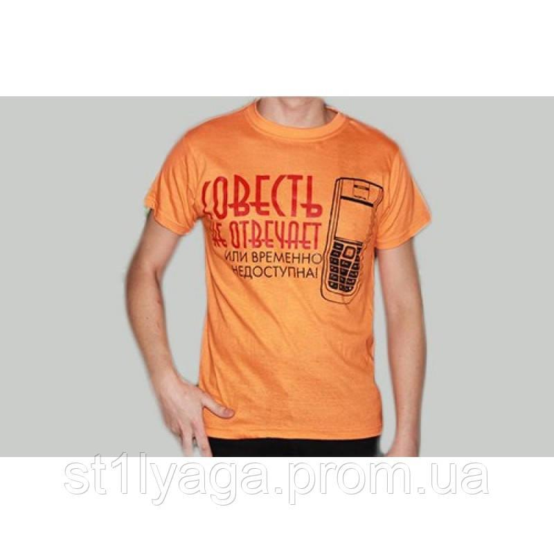 Мужская футболка с прикольными надписями
