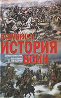 Всемирная история войн. Кирилл Балашов