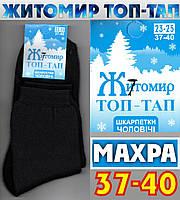 Носки махра зимние размер 37-40 (унисекс: мужские, женские, подростковые) ТОП-ТАП Житомир Украина   НЖЗ-361