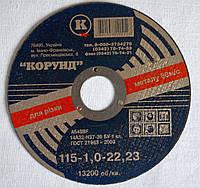 Круг відрізний по металу 115*1,0*22,2