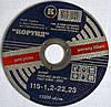 Круг відрізний по металу 115*2,0*22,2