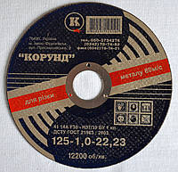 Круг відрізний по металу 125*1,0*22,2