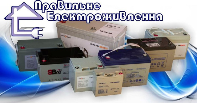 Акумуляторні батареї AGM, GEL, LiFePO4 та аксесуари