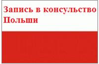 Запись в консульство Польши
