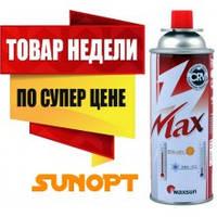 Газ для портативных газовых приборов Maxsun 220ml