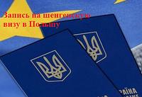 Запись на шенгенскую визу в Польшу