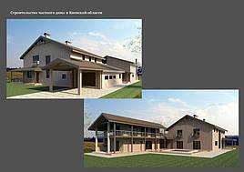 Мы разработали проект коттеджа и хоз. построек в Киевской области.