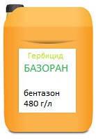 Гербицид Базоран ( канистры 20л ) бентазон 480 г/л