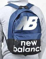 Спортивный рюкзак New Balance черный/синий не оригинал