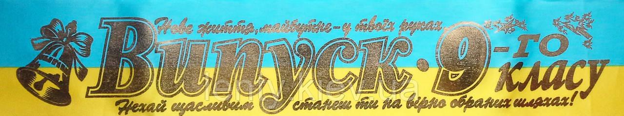 Випуск 9-го класу - стрічка атласна ЖБ з фольгою (укр.мова)