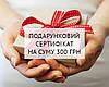 Розыгрыш Подарочного сертификата!!!