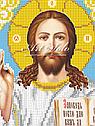 Авторская канва для вышивки бисером «Господь Вседержитель», фото 2