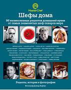 96 чудових рецептів домашньої кухні від самих знаменитих шеф-кухарів світу