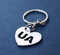 """Брелок  для ключей """"Я люблю Украину"""". Нержавеющая сталь"""
