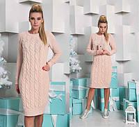 Женское платье Плетенка вязанное