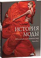 История моды  100 платьев  изменивших мир