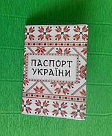 Обложка на паспорт 38