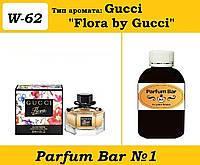 "Женские духи Gucci ""Flora by Gucci"" - 250 мл."
