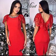 Платье с красивыми кружевными рукавами 9348
