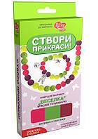 """Набор  для детского творчества, браслет и бусы """"Радуга""""+подарочный пакет"""