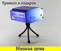 Лазерный проектор, стробоскоп лазер шоу YX-039. Высокое качество. Портативный проектор. Купить. Код: КДН1260